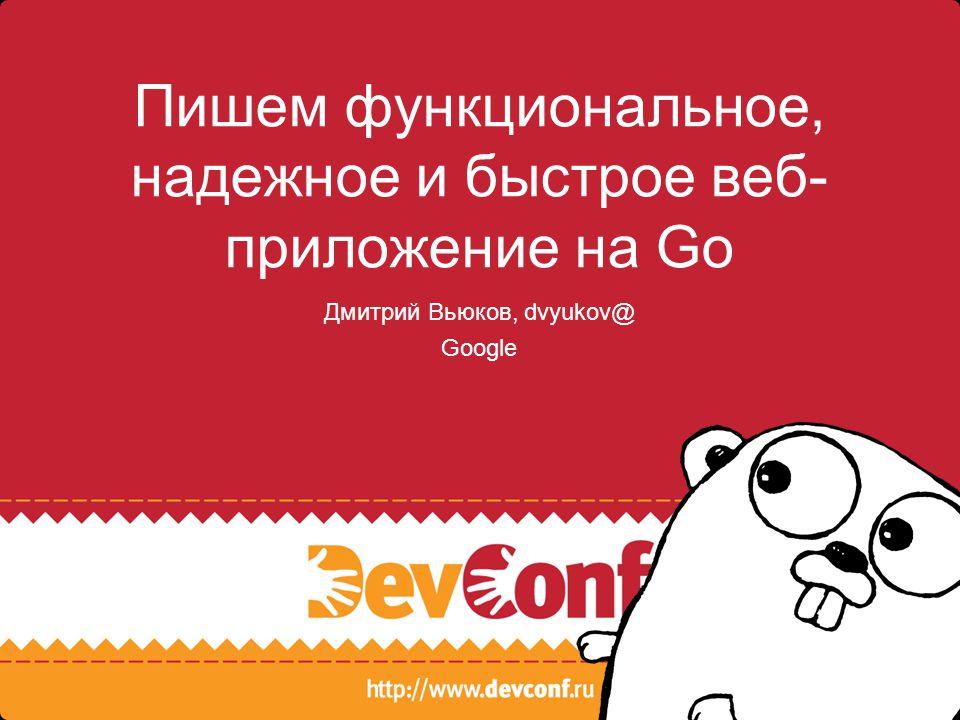 Пишем функциональное, надежное и быстрое веб-приложение на Go