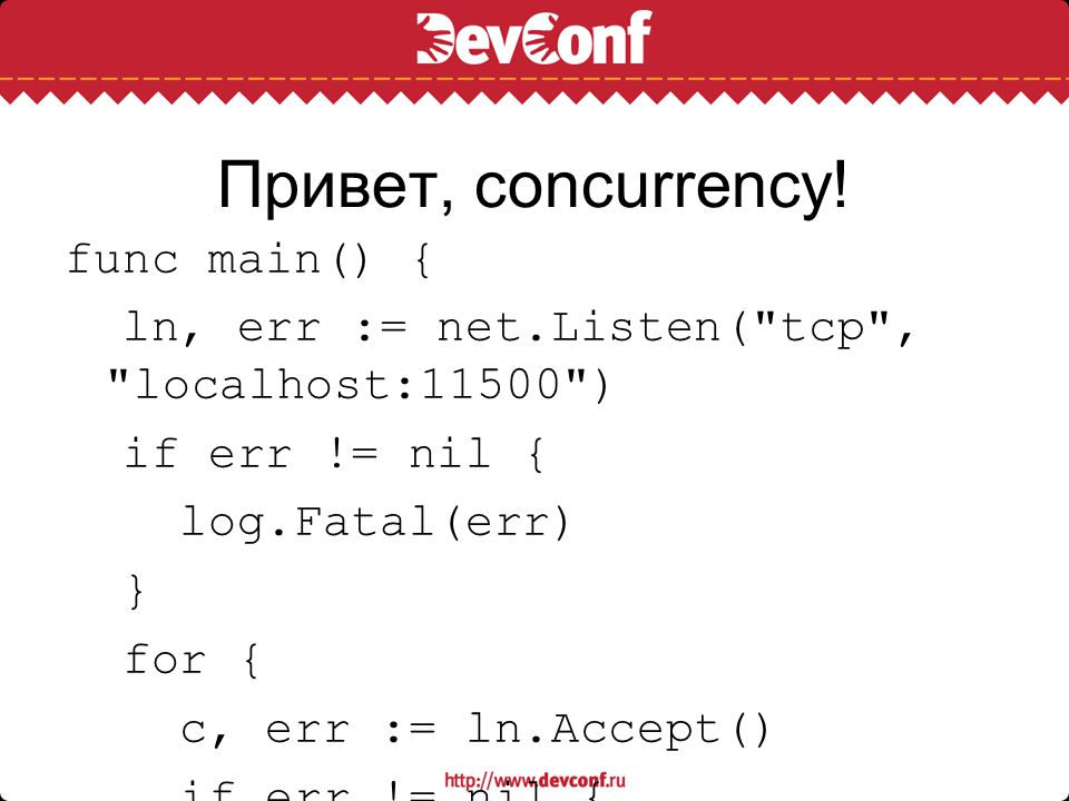 Привет, concurrency! func main() {