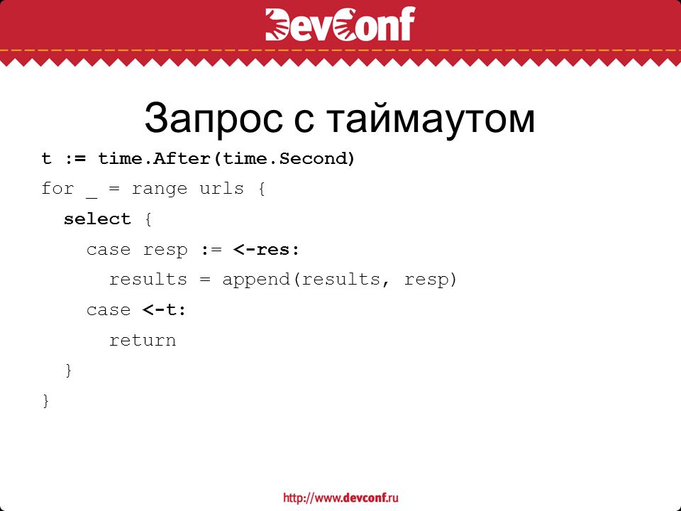 Запрос с таймаутом t := time.After(time.Second) for _ = range urls {