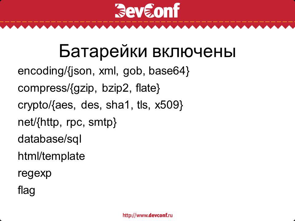 Батарейки включены encoding/{json, xml, gob, base64}