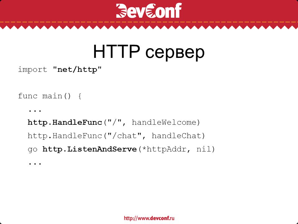 HTTP сервер import net/http func main() { ...