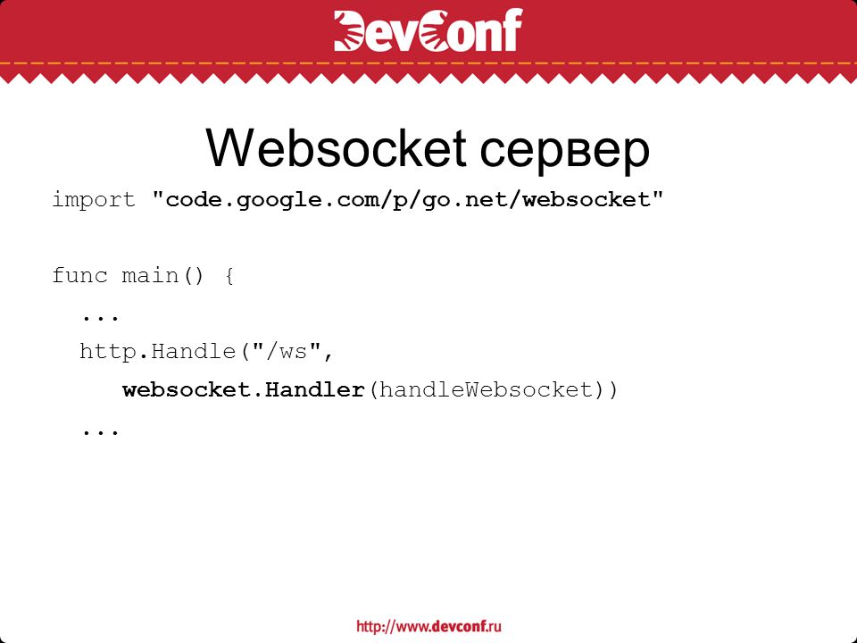 Websocket сервер import code.google.com/p/go.net/websocket
