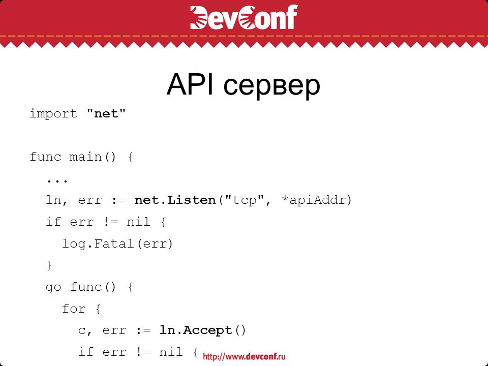 API сервер import net func main() { ...