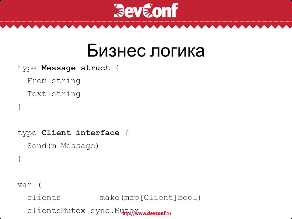 Бизнес логика type Message struct { From string Text string }