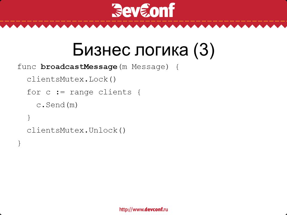 Бизнес логика (3) func broadcastMessage(m Message) {