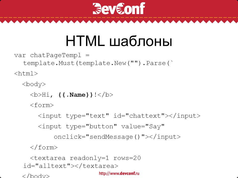 HTML шаблоны var chatPageTempl = template.Must(template.New( ).Parse(` <html> <body> <b>Hi, {{.Name}}!</b>