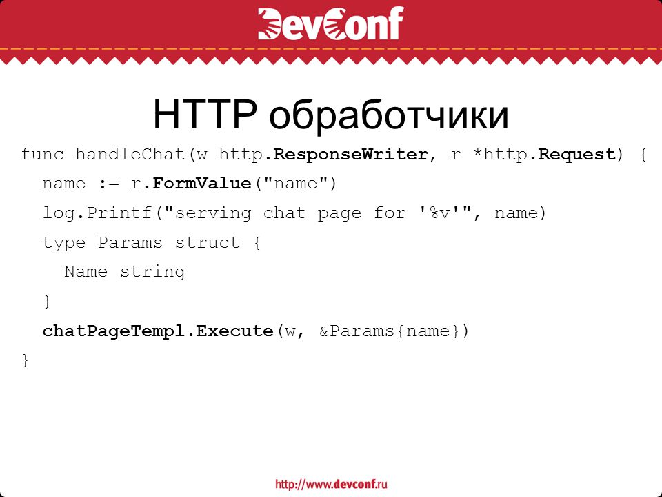 HTTP обработчики func handleChat(w http.ResponseWriter, r *http.Request) { name := r.FormValue( name )