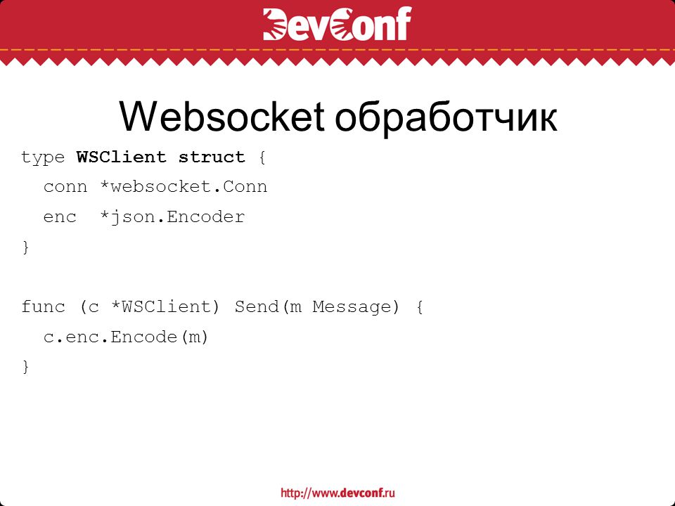 Websocket обработчик type WSClient struct { conn *websocket.Conn