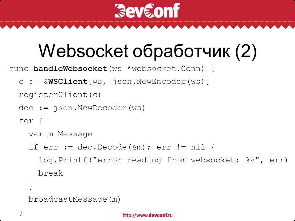 Websocket обработчик (2)