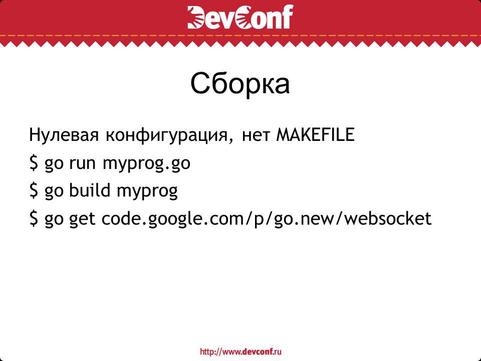 Сборка Нулевая конфигурация, нет MAKEFILE $ go run myprog.go
