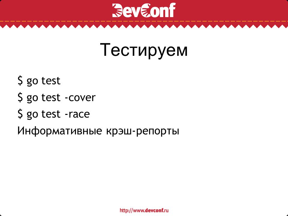 Тестируем $ go test $ go test -cover $ go test -race