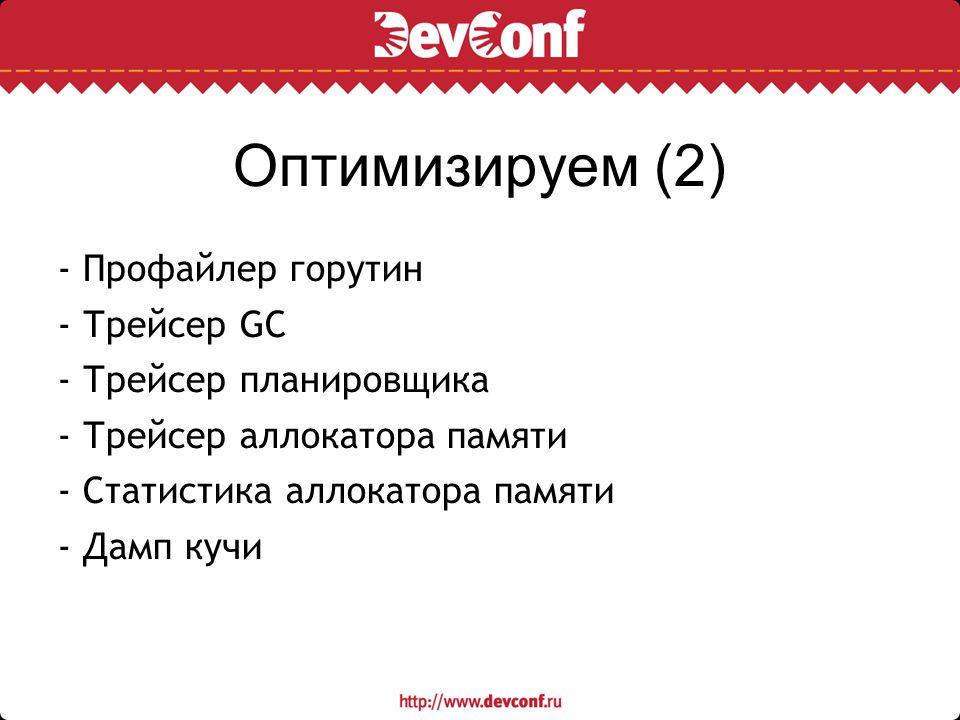 Оптимизируем (2) - Профайлер горутин - Трейсер GC