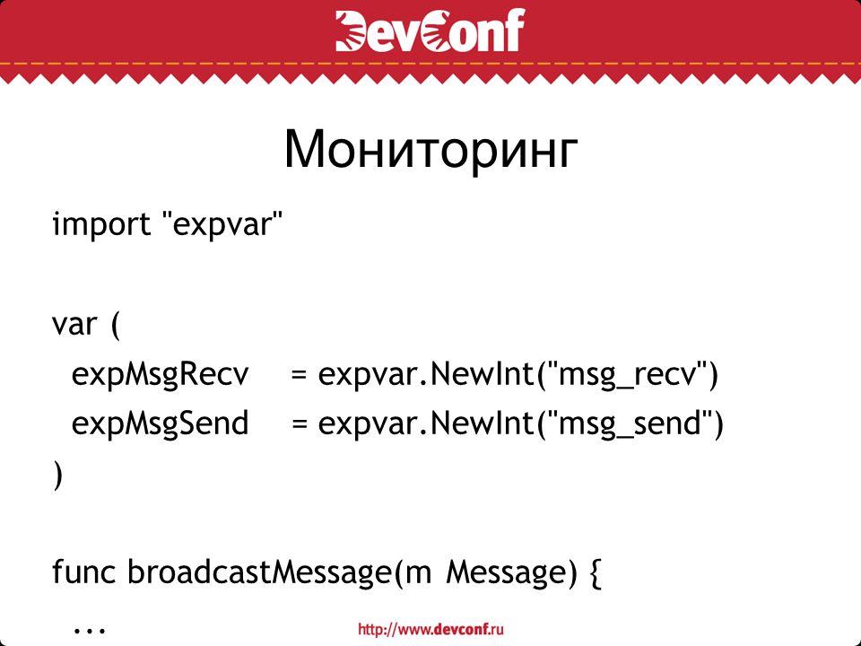 Мониторинг import expvar var (
