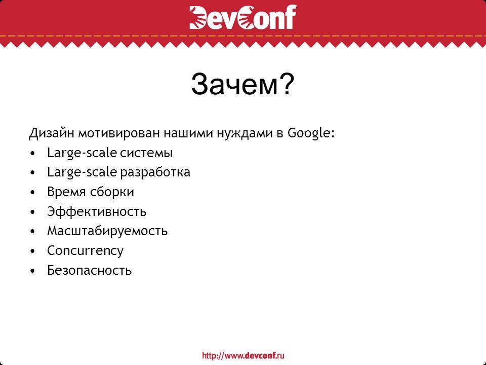 Зачем Дизайн мотивирован нашими нуждами в Google: Large-scale системы