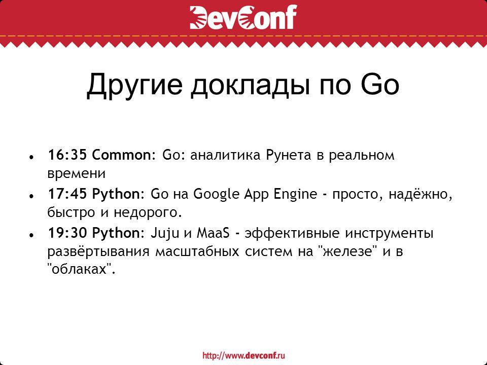 Другие доклады по Go 16:35 Common: Go: аналитика Рунета в реальном времени.