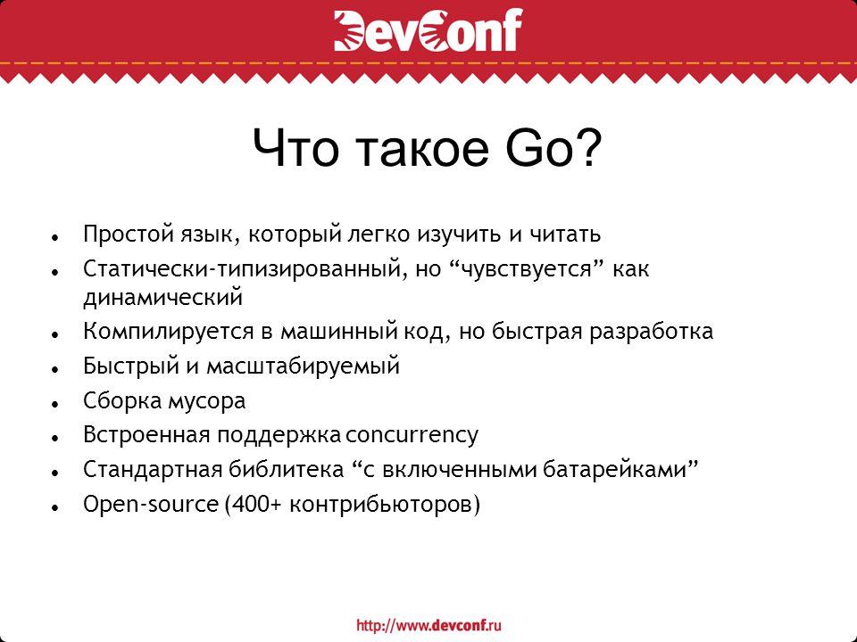 Что такое Go Простой язык, который легко изучить и читать