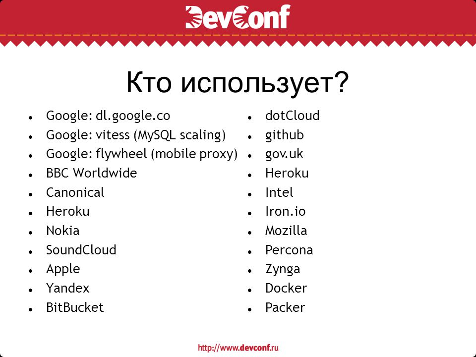 Кто использует Google: dl.google.co Google: vitess (MySQL scaling)