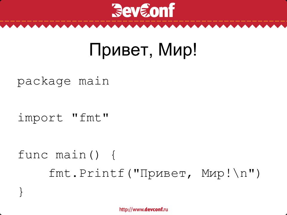 Привет, Мир! package main import fmt func main() {