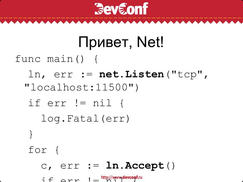 Привет, Net! func main() {
