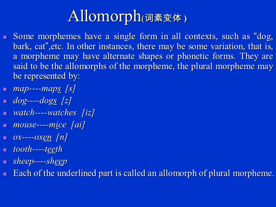 Allomorph(词素变体 )
