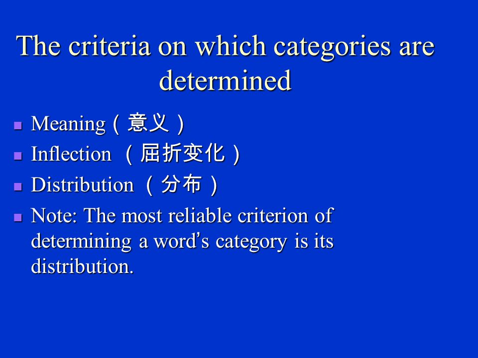 The criteria on which categories are determined