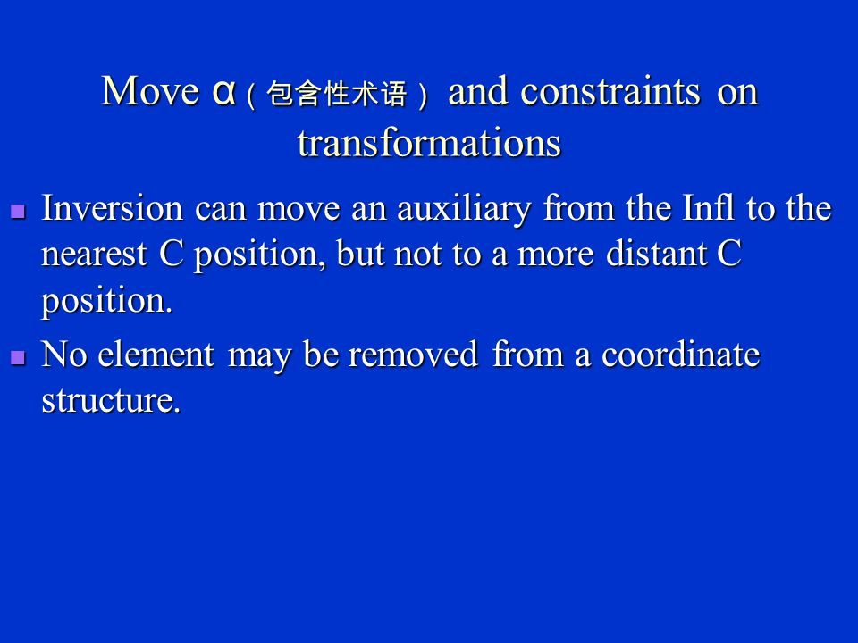 Move α(包含性术语) and constraints on transformations