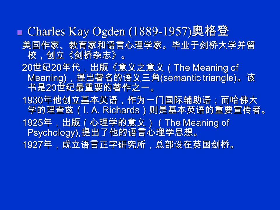 Charles Kay Ogden (1889-1957)奥格登