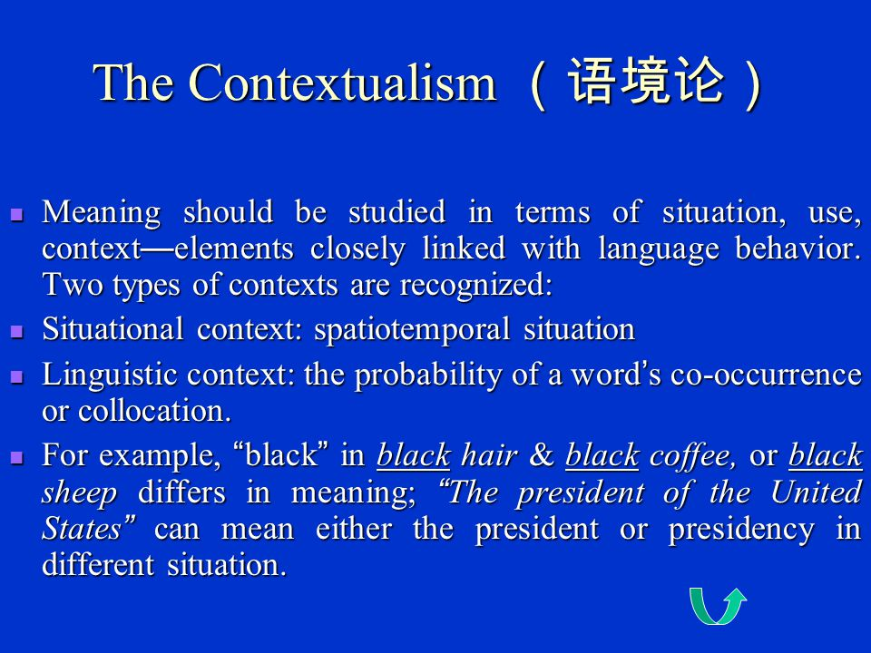 The Contextualism (语境论)