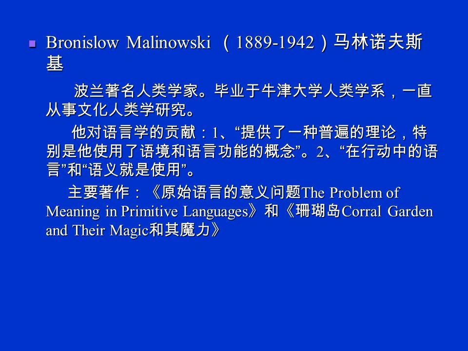 Bronislow Malinowski (1889-1942)马林诺夫斯基