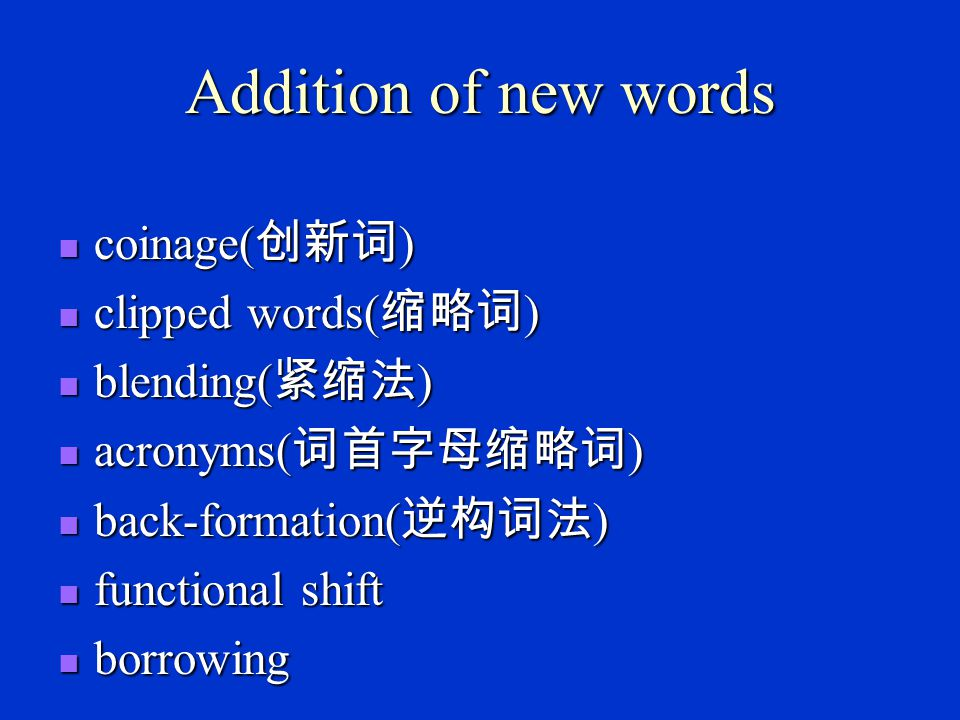 Addition of new words coinage(创新词) clipped words(缩略词) blending(紧缩法)