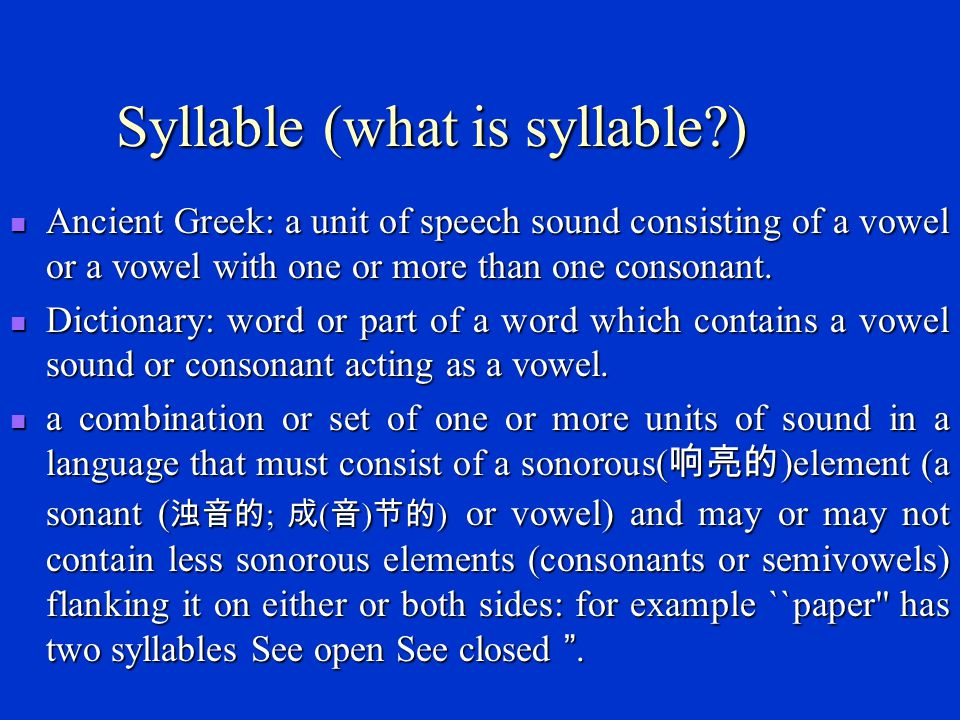 Syllable (what is syllable )