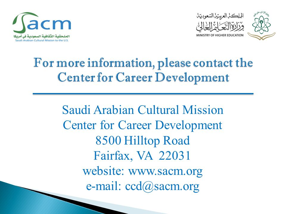 For more information, please contact the Center for Career Development