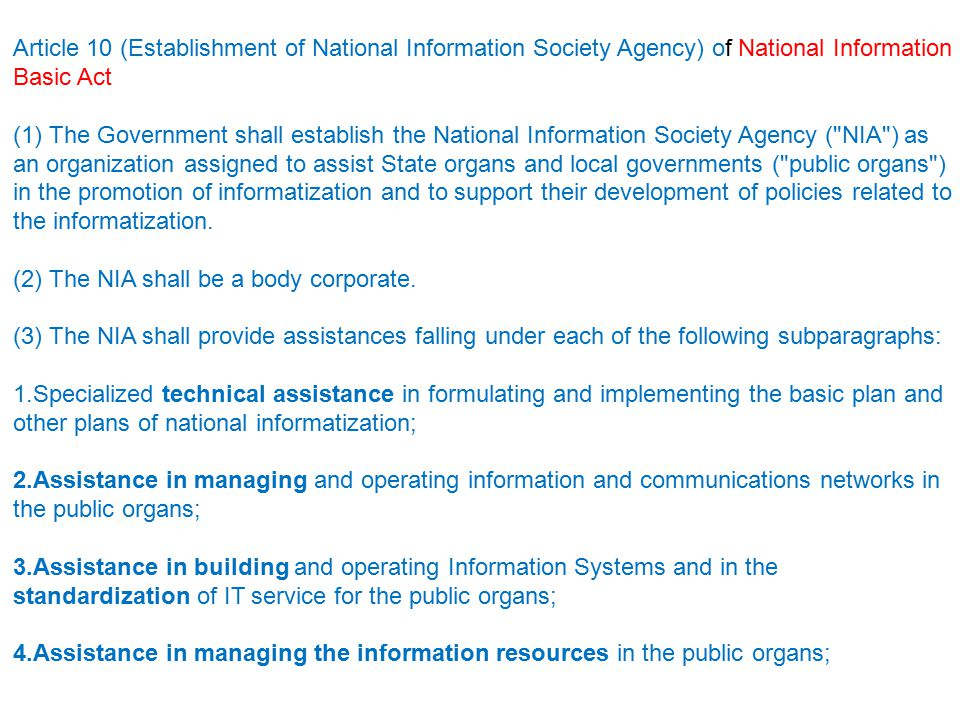 Article 10 (Establishment of National Information Society Agency) of National Information Basic Act