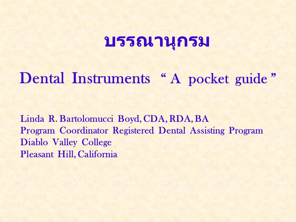 บรรณานุกรม Dental Instruments A pocket guide