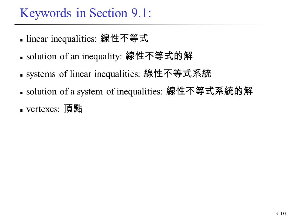 Keywords in Section 9.1: linear inequalities: 線性不等式