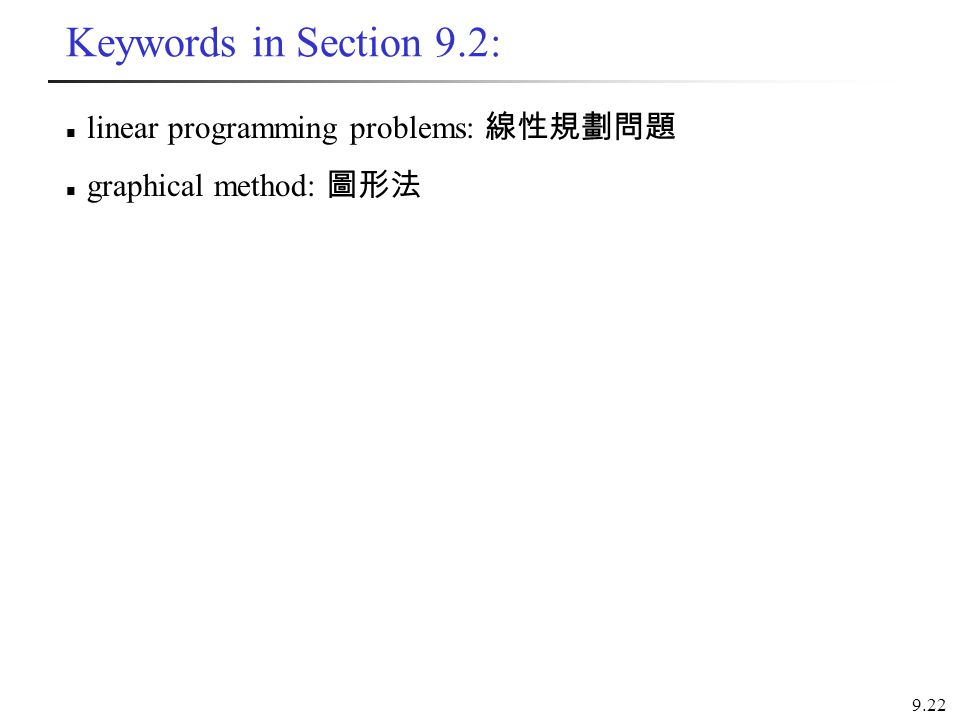 Keywords in Section 9.2: linear programming problems: 線性規劃問題