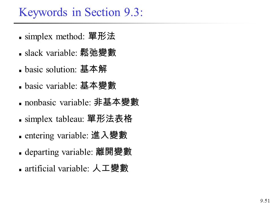Keywords in Section 9.3: simplex method: 單形法 slack variable: 鬆弛變數