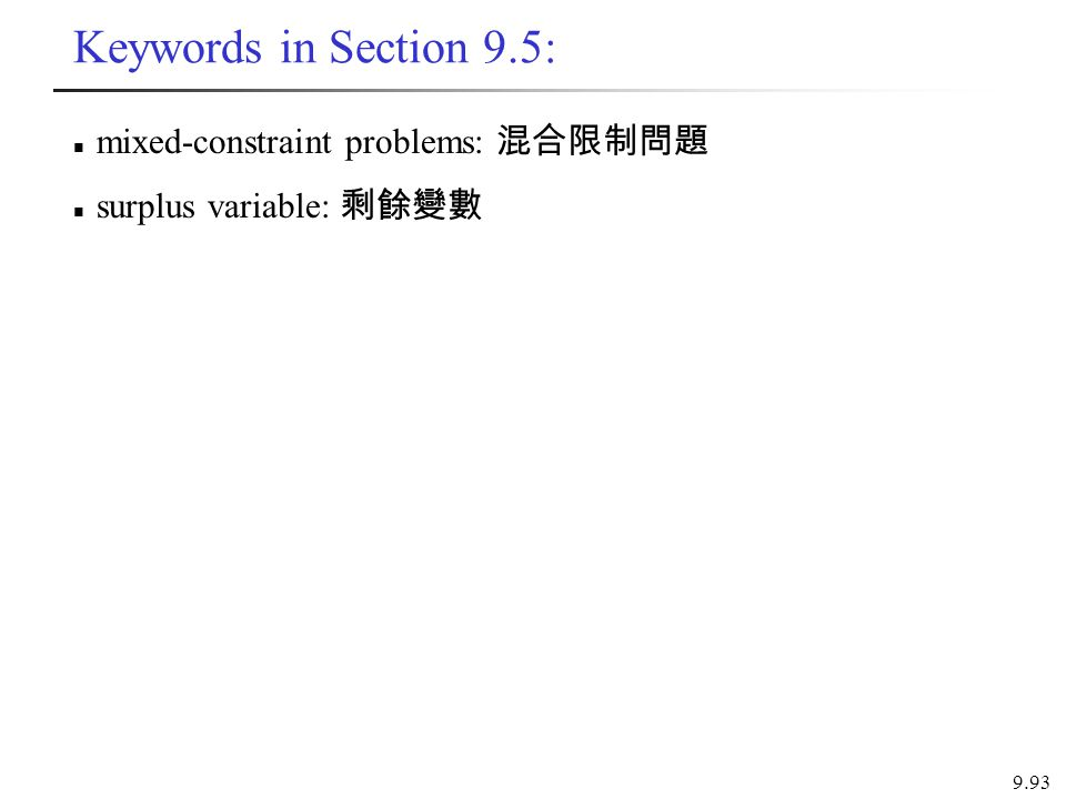 Keywords in Section 9.5: mixed-constraint problems: 混合限制問題