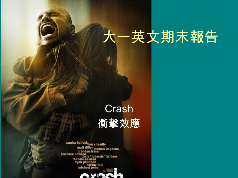 大一英文期末報告 Crash 衝擊效應