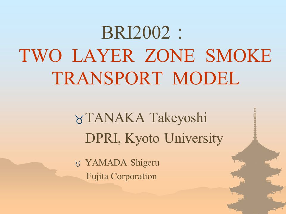 BRI2002: TWO LAYER ZONE SMOKE TRANSPORT MODEL