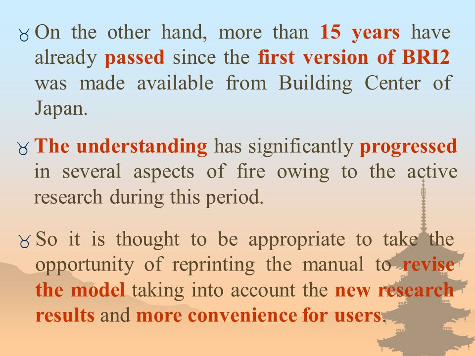 On the other hand, more than 15 years have already passed since the first version of BRI2 was made available from Building Center of Japan.