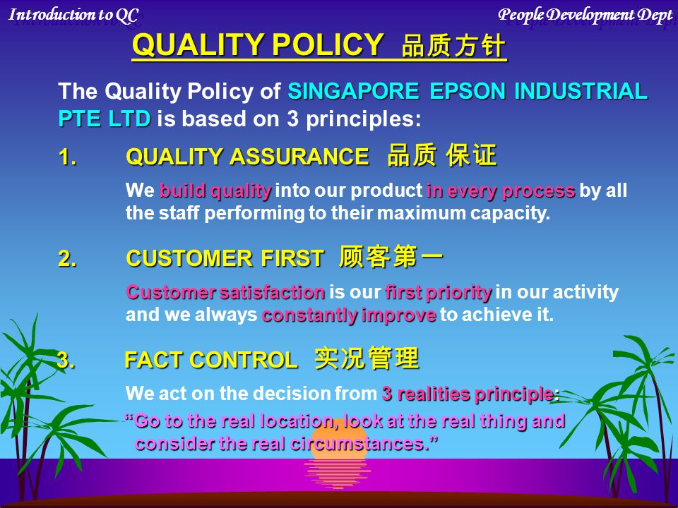 QUALITY POLICY 品质方针 The Quality Policy of SINGAPORE EPSON INDUSTRIAL