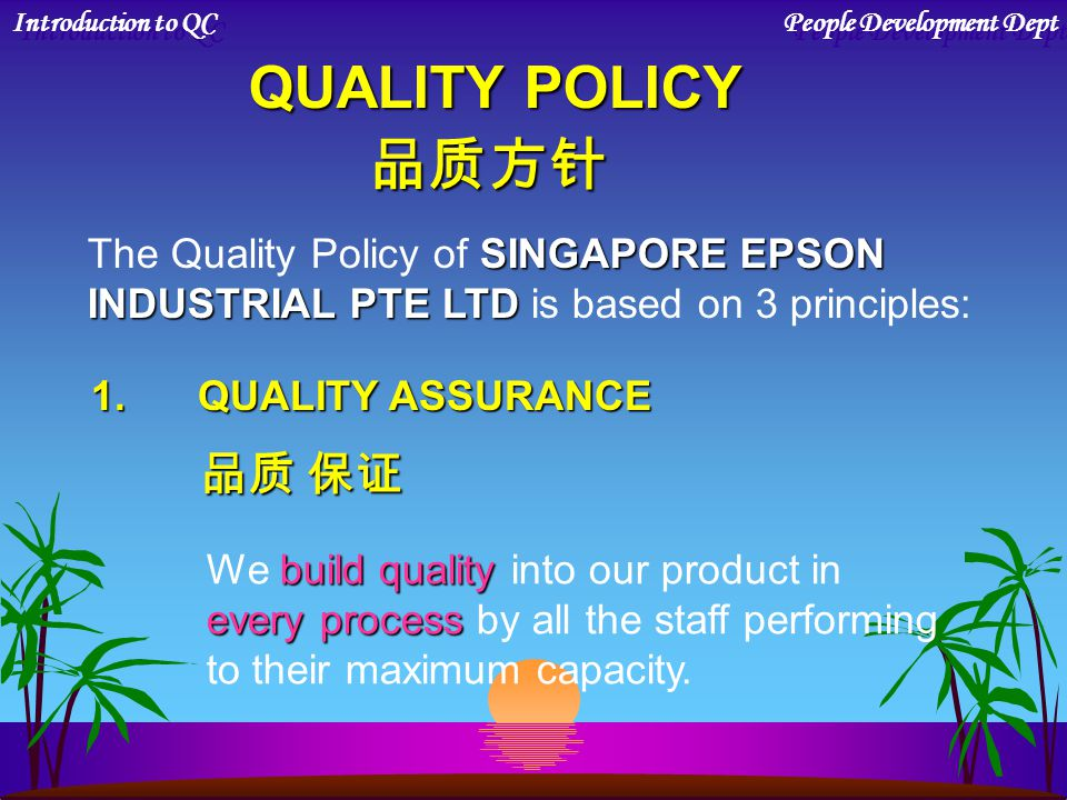 QUALITY POLICY 品质方针 品质 保证 The Quality Policy of SINGAPORE EPSON