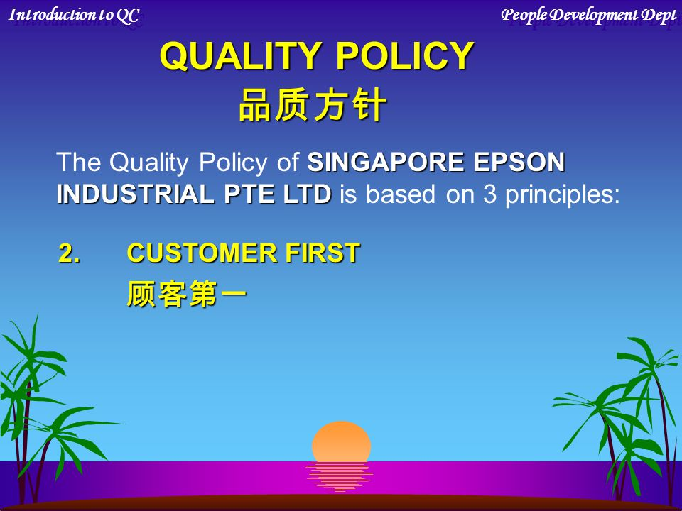QUALITY POLICY 品质方针 顾客第一 The Quality Policy of SINGAPORE EPSON