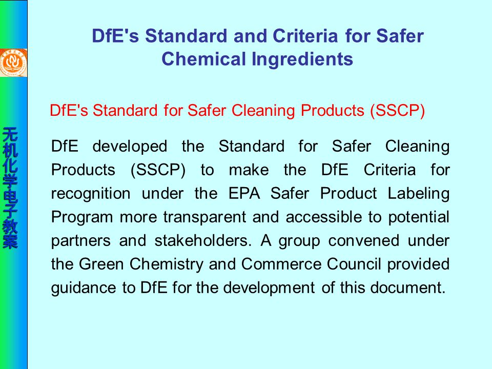 DfE s Standard and Criteria for Safer Chemical Ingredients