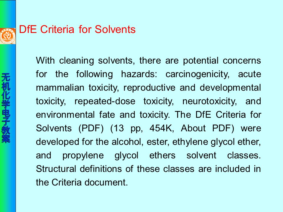 DfE Criteria for Solvents