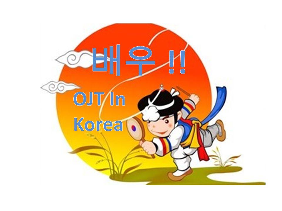 배우 !! OJT In Korea