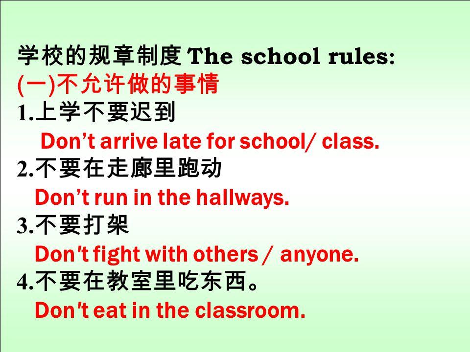学校的规章制度 The school rules: