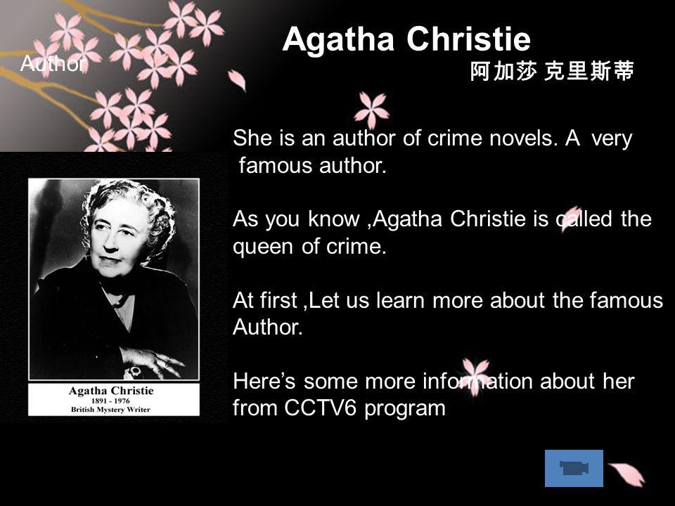 Agatha Christie 阿加莎 克里斯蒂 Author