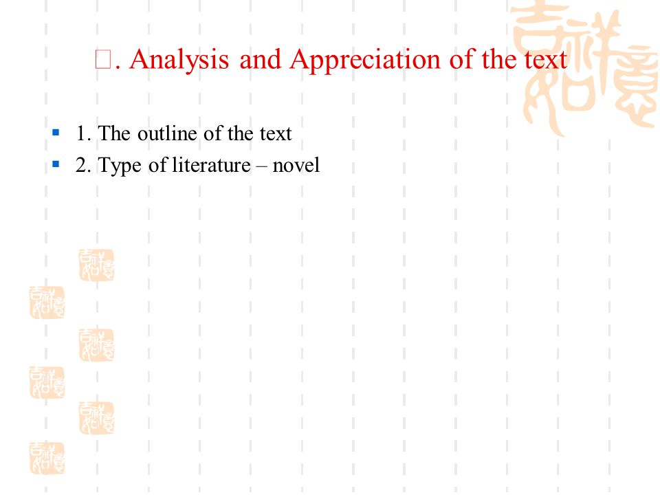 Ⅲ. Analysis and Appreciation of the text
